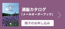 通販カタログ「メールオーダーブック」冊子のお申し込み