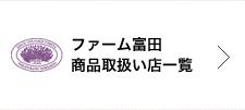 ファーム富田商品取扱い店一覧