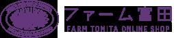 ファーム富田 | FARM TOMITA ONLINE SHOP
